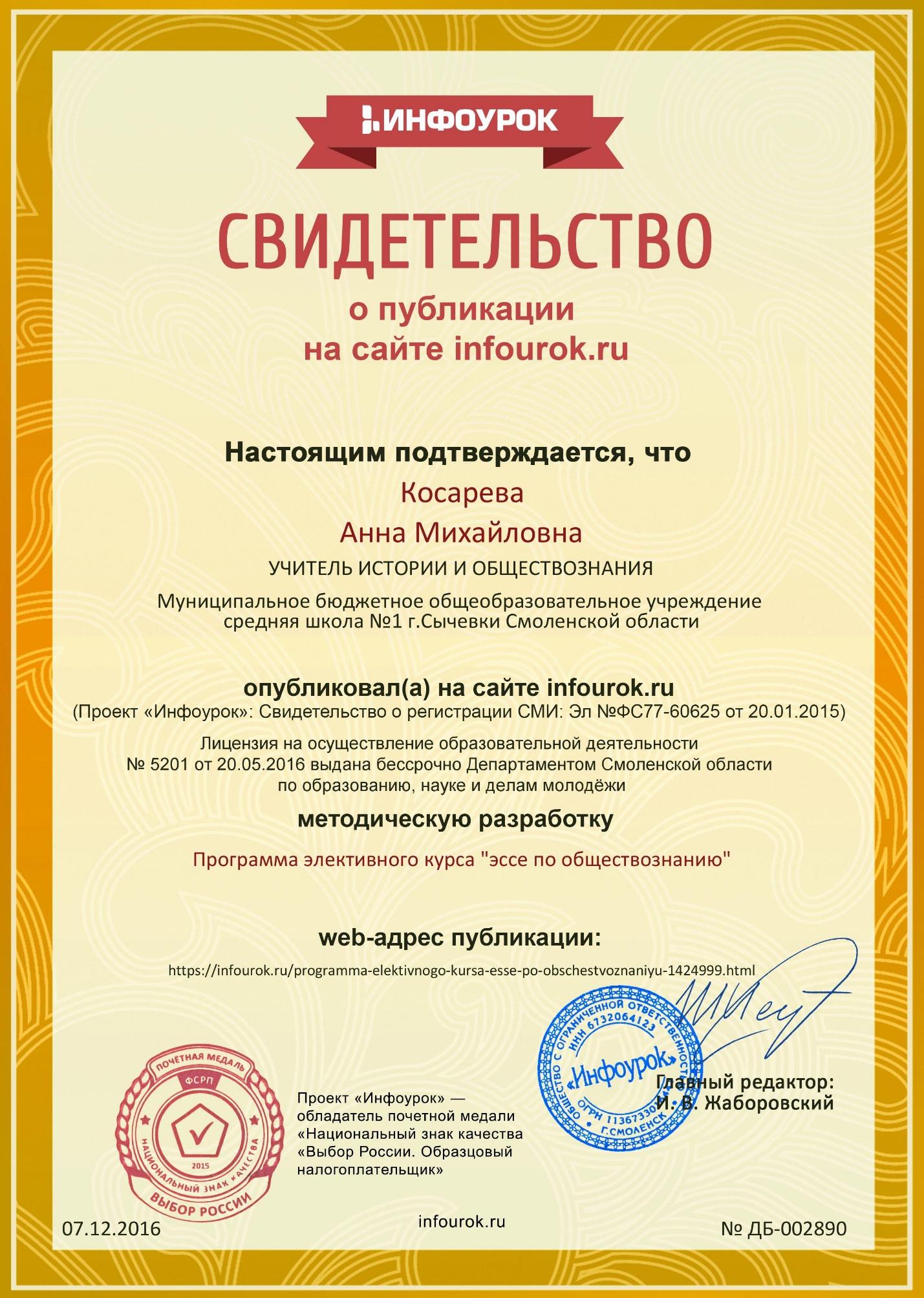 Www infourok ru online otpbank ru