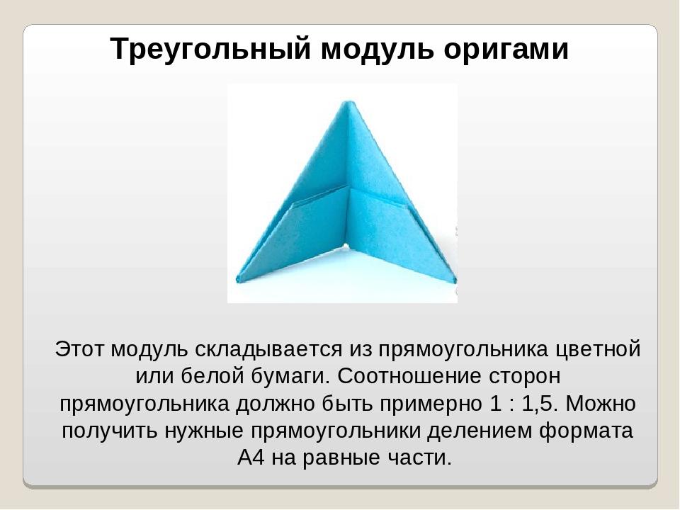 Модули треугольные поделки 13