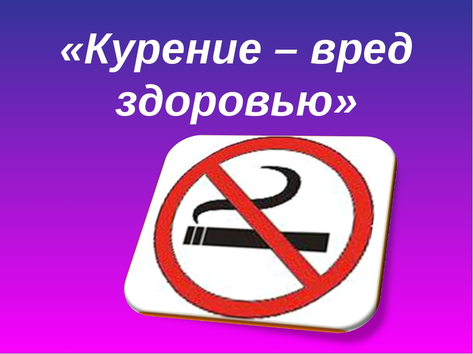 Презентация на тему курение вредит здоровью
