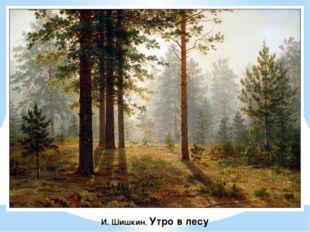 И. Шишкин. Утро в лесу