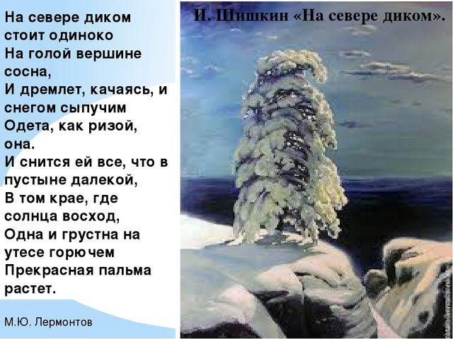 И. Шишкин «На севере диком». На севере диком стоит одиноко На голой вершине с...