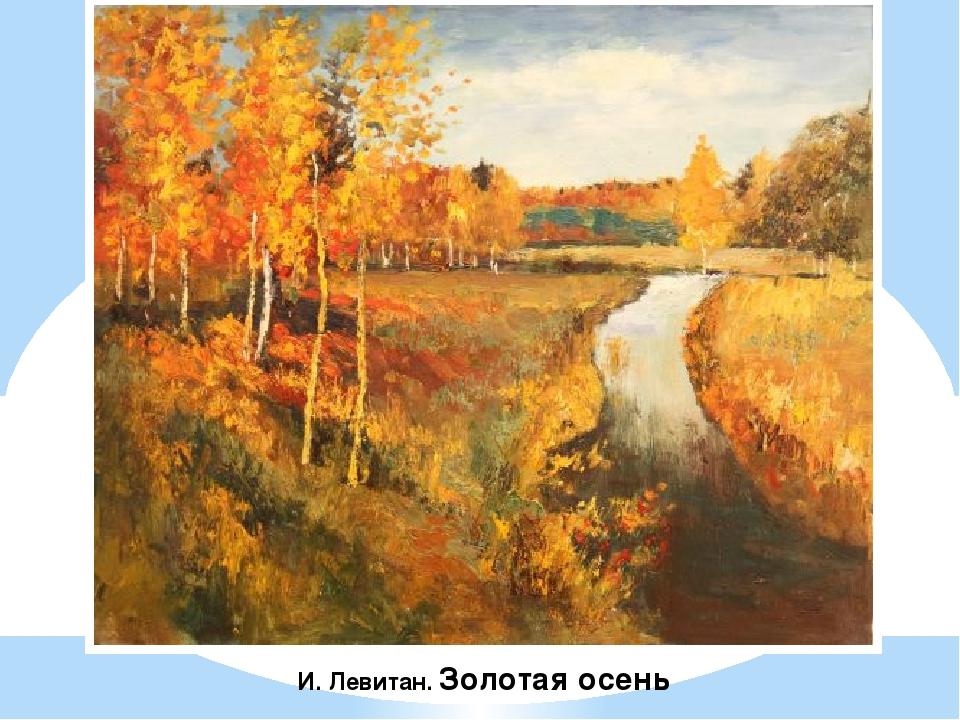 И. Левитан. Золотая осень