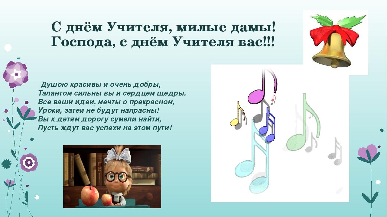 ВСЕ ПЕСНЯ ПОДРЯД С ДНЕМ УЧИТЕЛЯ МИЛЫЕ ДАМЫ СКАЧАТЬ БЕСПЛАТНО