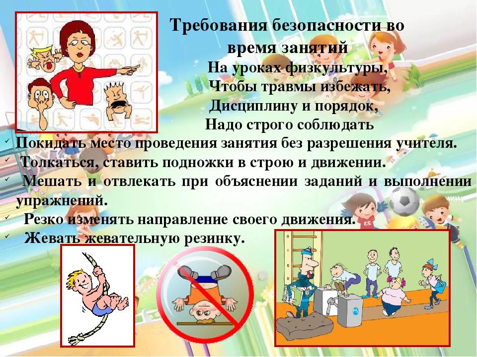 Правила поведения на физкультуре в картинках