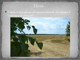 Узнать и рассказать об экологической обстановке в Тамбовской области? Цель
