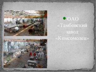 ОАО «Тамбовский завод «Комсомолец»