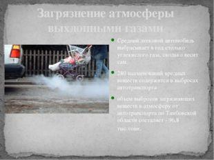 Загрязнение атмосферы выхлопными газами Средний легковой автомобиль выбрасыва
