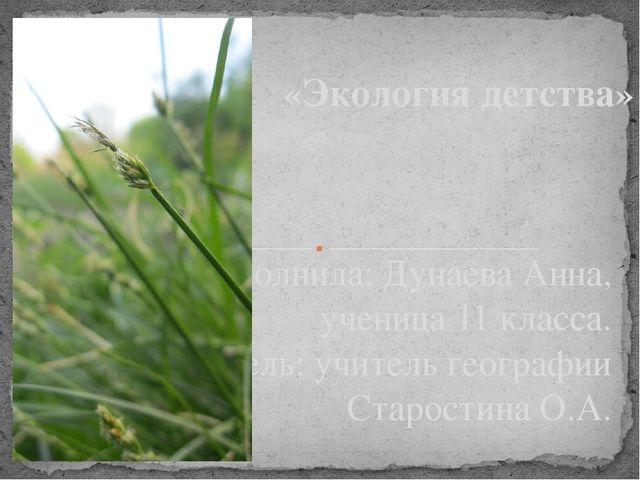 Выполнила: Дунаева Анна, ученица 11 класса. Руководитель: учитель географии С...
