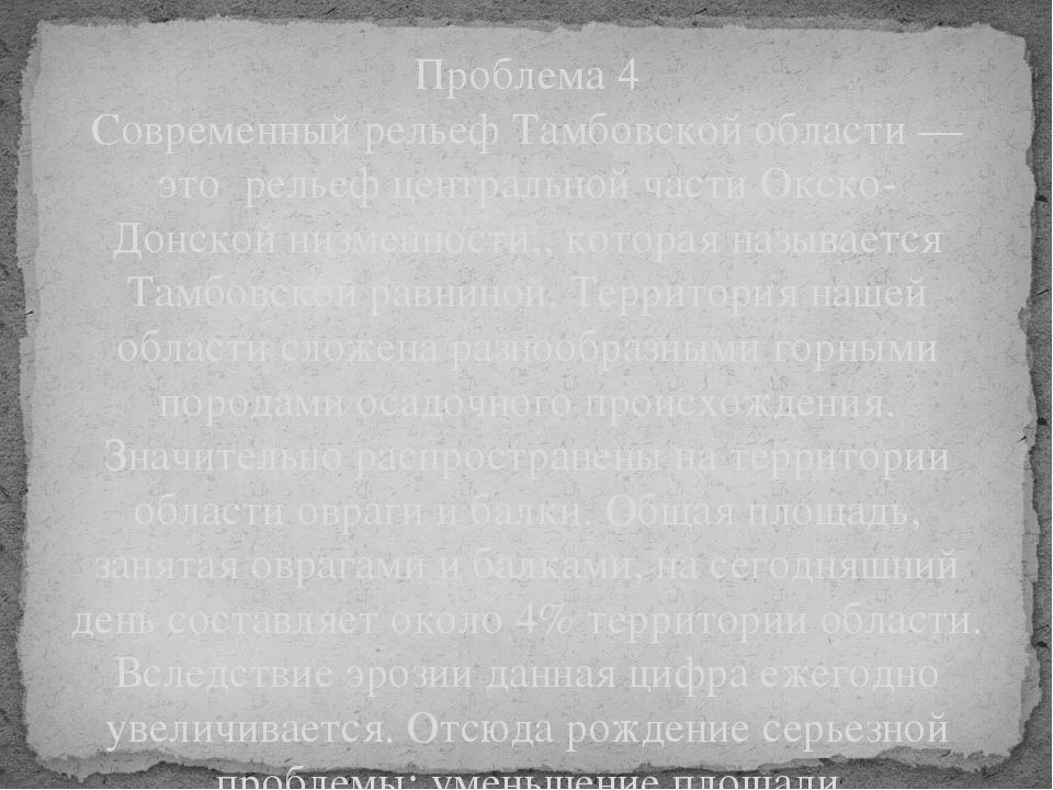 Проблема 4 Современный рельеф Тамбовской области — это рельеф центральной ча...