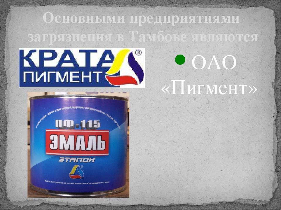 Основными предприятиями загрязнения в Тамбове являются ОАО «Пигмент»