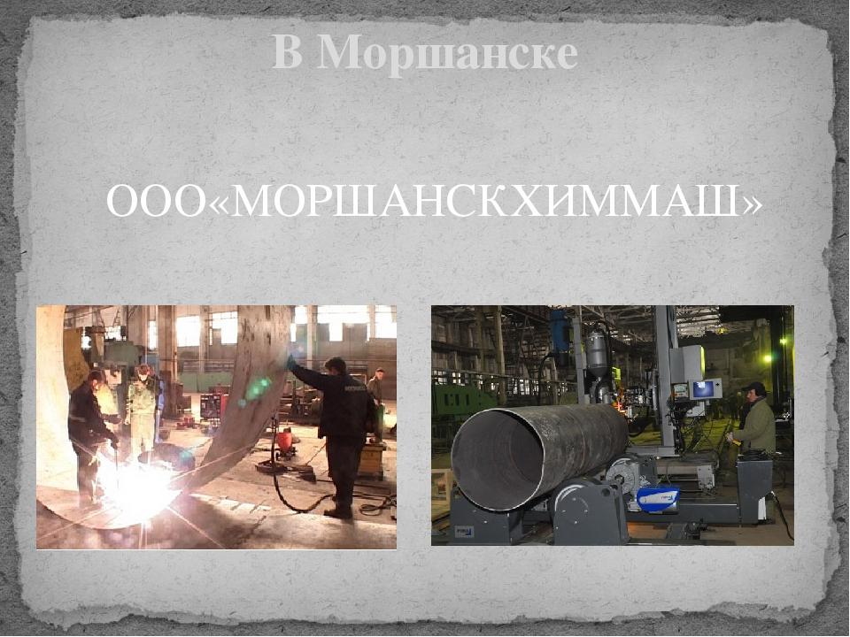 В Моршанске ООО«МОРШАНСКХИММАШ»