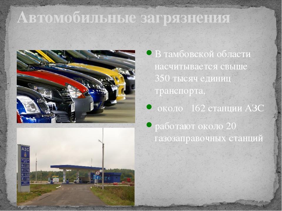 Автомобильные загрязнения В тамбовской области насчитывается свыше 350 тысяч...