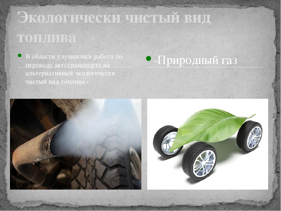 Экологически чистый вид топлива В области улучшилась работа по переводу автот...