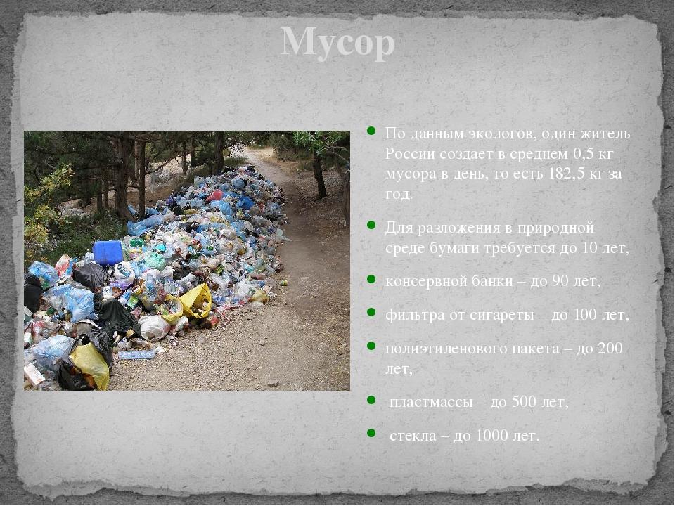 Мусор По данным экологов, один житель России создает в среднем 0,5 кг мусора...