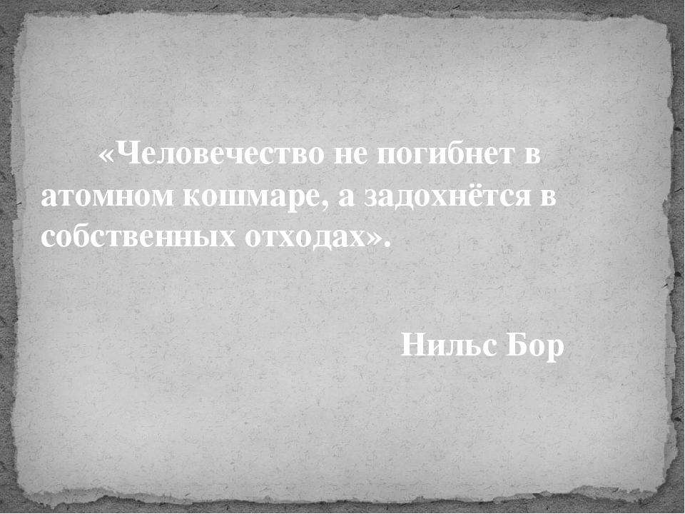 «Человечество не погибнет в атомном кошмаре, а задохнётся в собственных отхо...