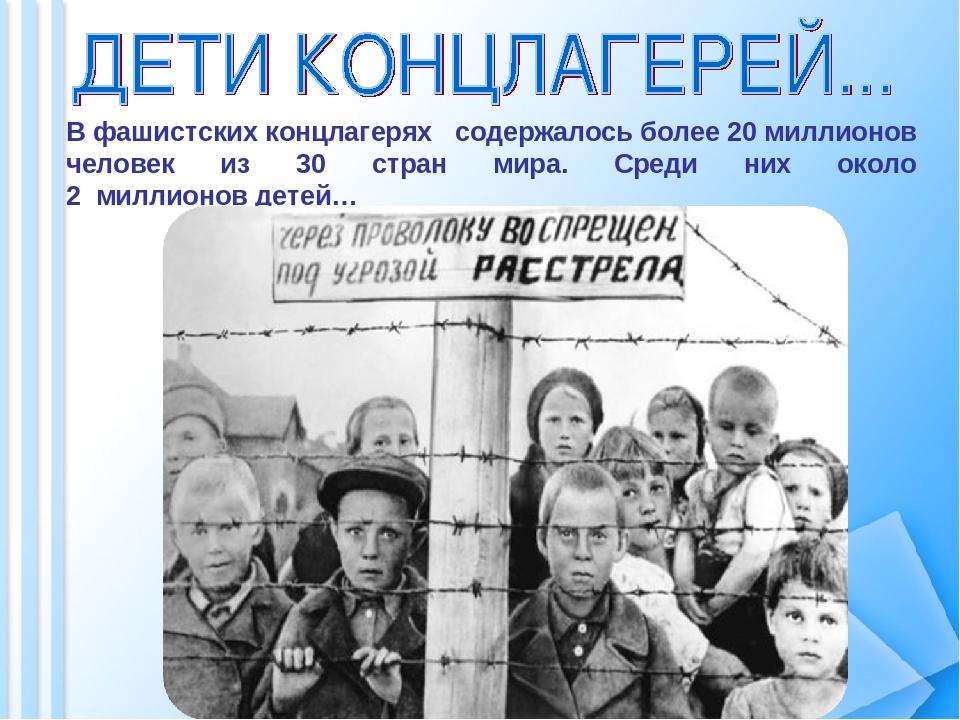 Дети фашистских лагерей фото