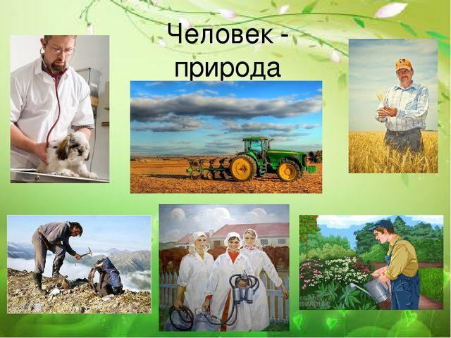 Природа профессии картинки