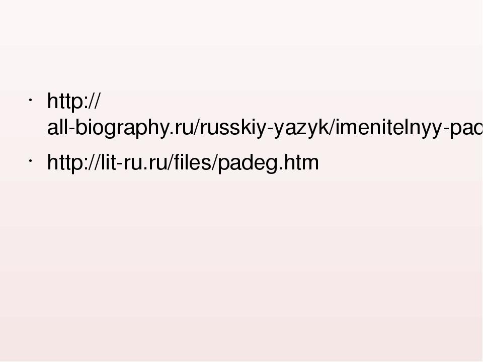 http://all-biography.ru/russkiy-yazyk/imenitelnyy-padezh http://lit-ru.ru/fi...