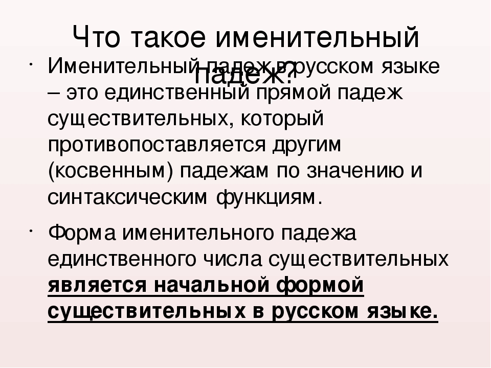 Что такое именительный падеж? Именительный падеж в русском языке – это единст...