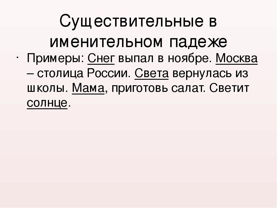 Существительные в именительном падеже Примеры: Снег выпал в ноябре. Москва –...