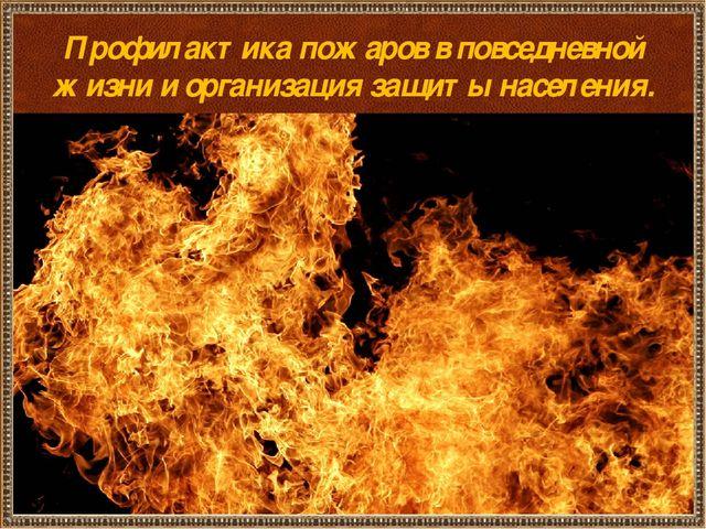 Профилактика пожаров в повседневной жизни доклад 8080