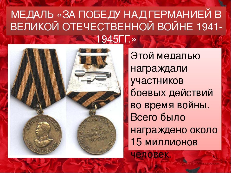 шапочку медали и ордена вов картинки с описанием торт нутеллой