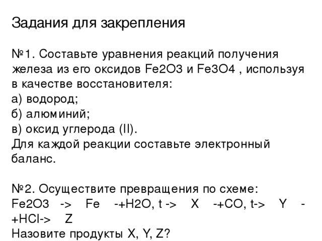 реакций таблица fe3o4+4h2 уравнения