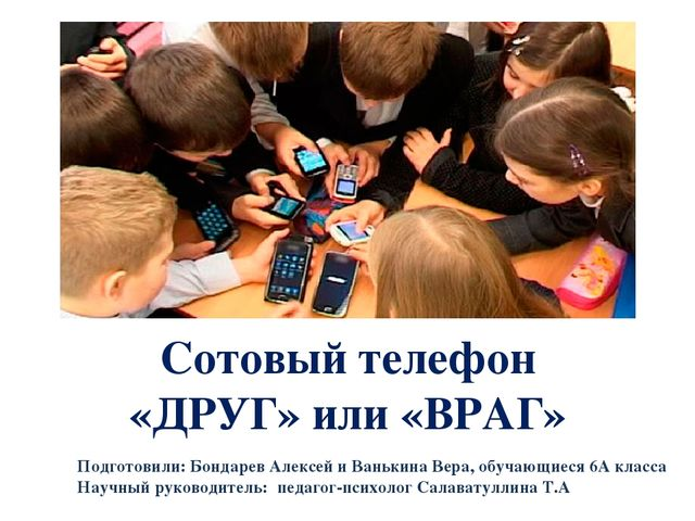 Картинки, картинки мобильный телефон друг или враг