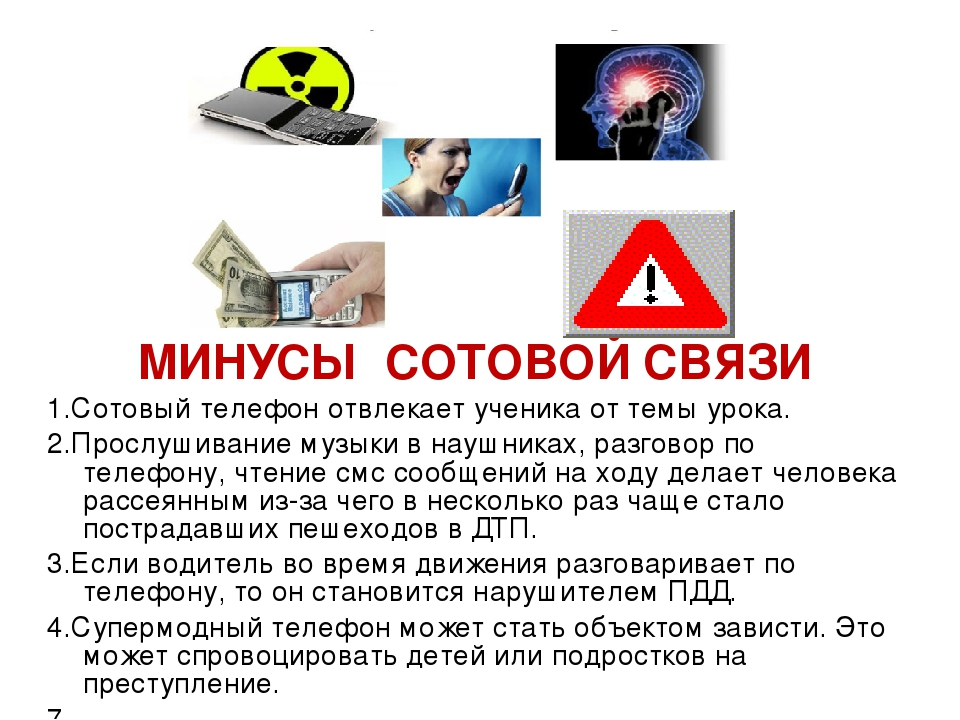 Картинки мобильный телефон друг или враг