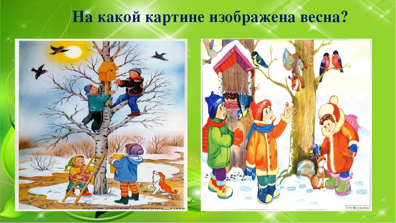 Приметы весны детские картинки