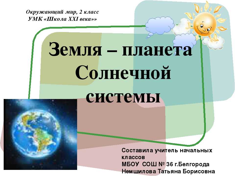 Составила учитель начальных классов МБОУ СОШ № 36 г.Белгорода Немшилова Татья...