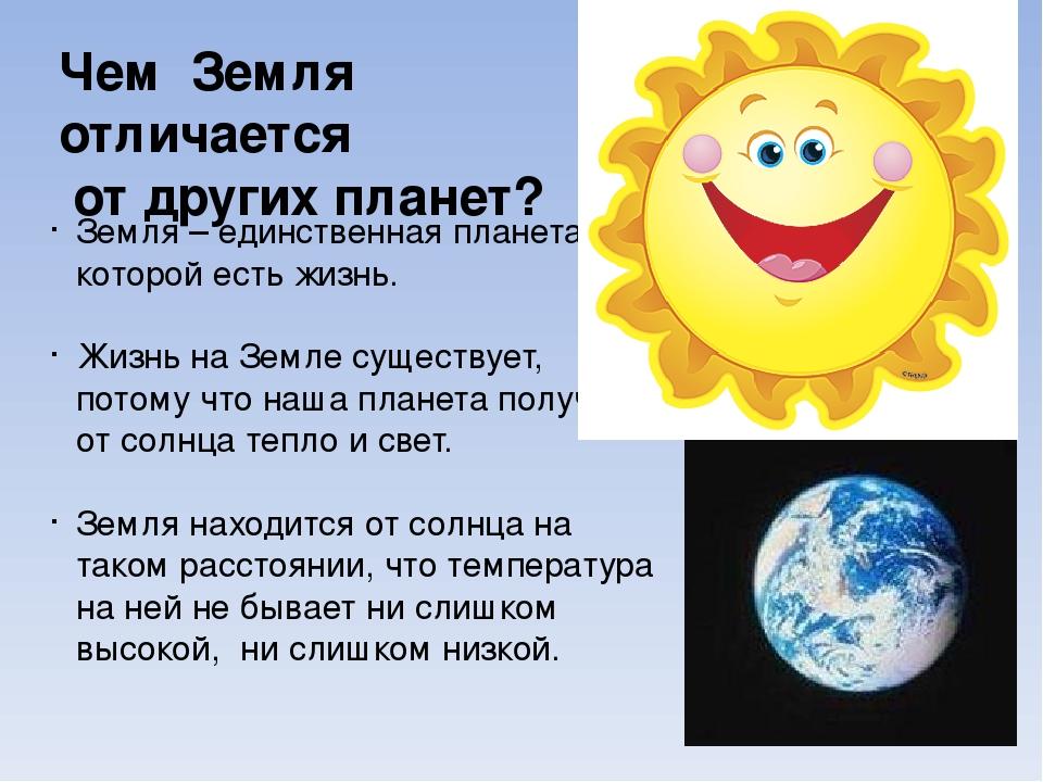 Какой естественный спутник есть у Земли? У земли есть спутник - Луна. Луна вс...