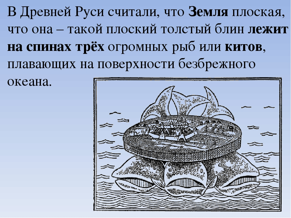 Представления о Земле в древней Индии. Когда животные начинали шевелиться –...