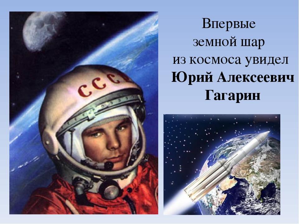 Он совершил свой полёт 12 апреля 1961 года на космическом корабле «Восток»