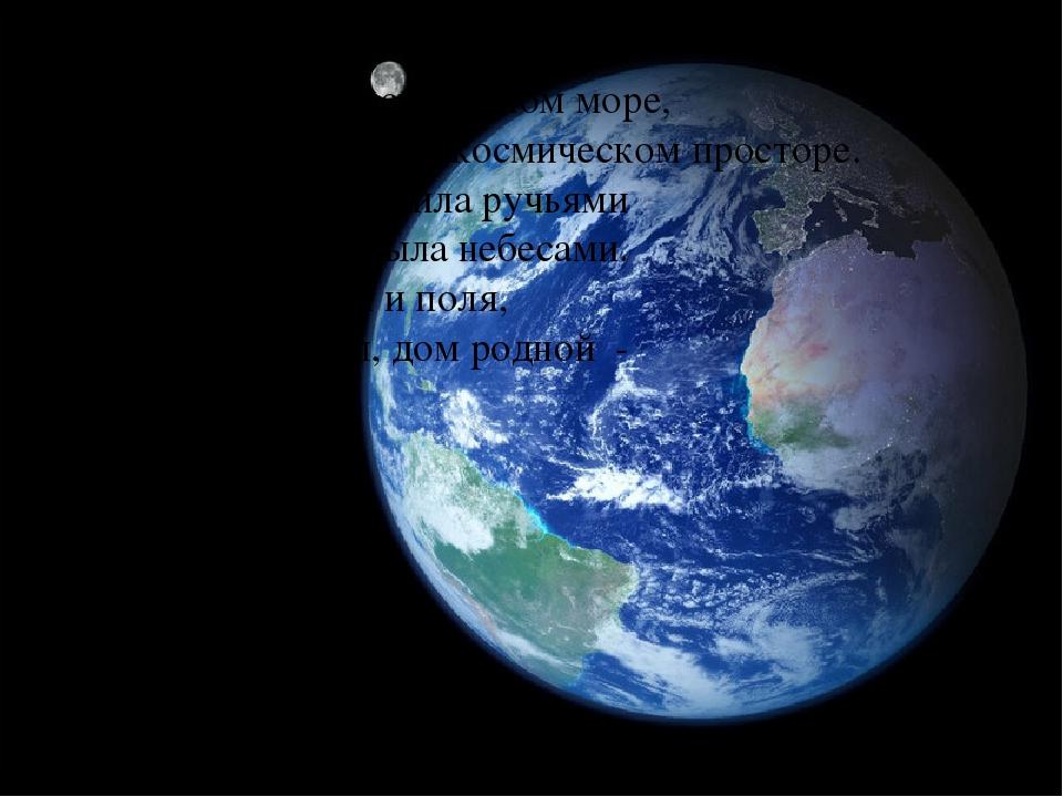 21 марта мир отмечает «День Земли»