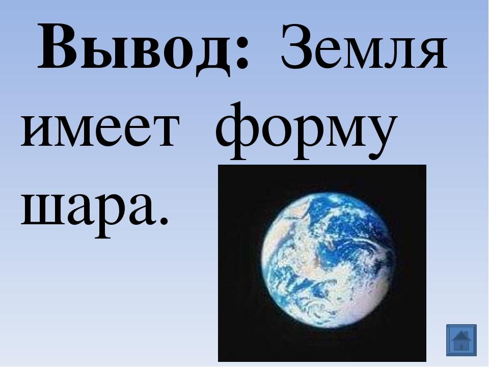 Как велика наша планета? Меньше, чем за 2 дня. В течение месяца Будет идти по...