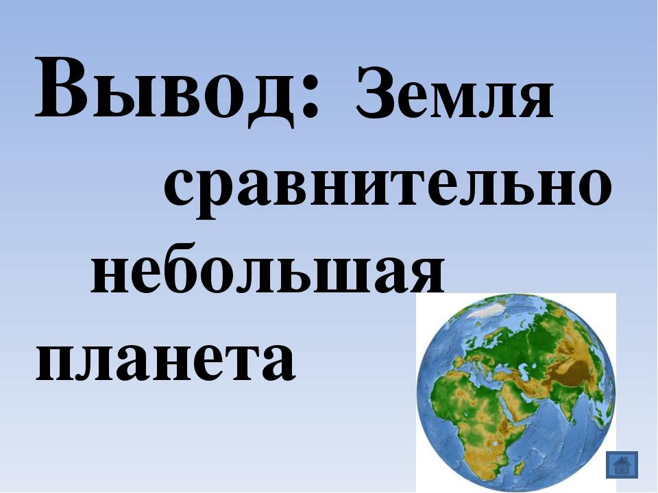 Чем Земля отличается от других планет? Земля – единственная планета, на котор...