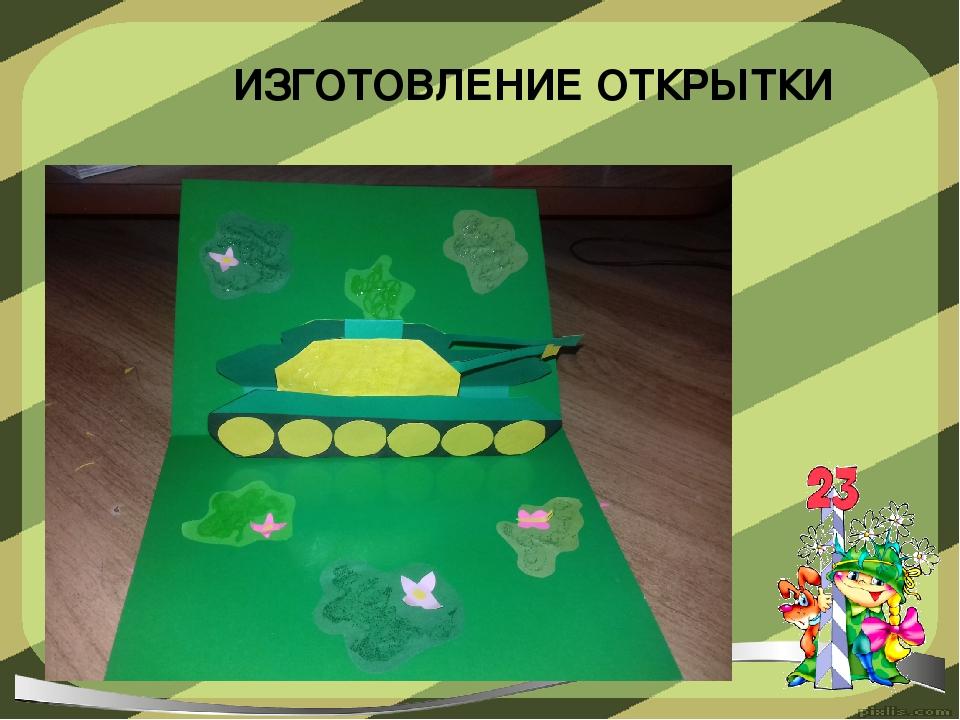 наше технология 2 класс школа россии вертолет и танк открытки ночное время стараются