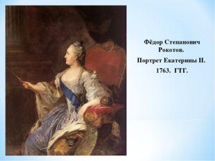Фёдор Степанович Рокотов. Портрет Екатерины II. 1763. ГТГ.