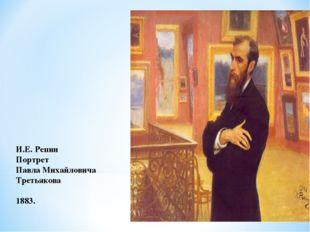 И.Е. Репин Портрет Павла Михайловича Третьякова 1883.