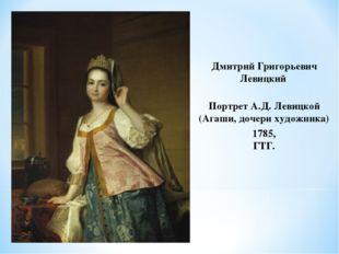 Дмитрий Григорьевич Левицкий Портрет А.Д. Левицкой (Агаши, дочери художника)