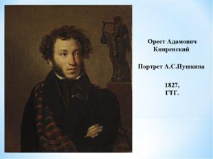 Орест Адамович Кипренский Портрет А.С.Пушкина 1827, ГТГ.