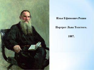 Илья Ефимович Репин Портрет Льва Толстого. 1887.