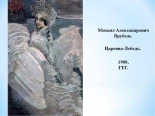 Михаил Александрович Врубель Царевна-Лебедь. 1900, ГТГ.