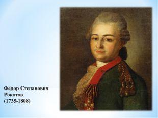 Фёдор Степанович Рокотов (1735-1808)