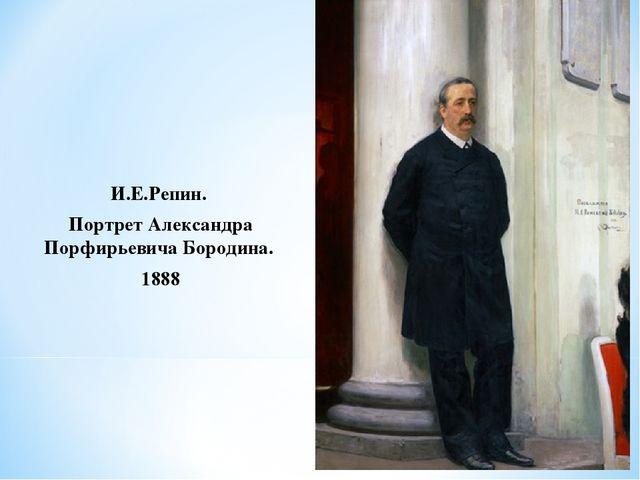 И.Е.Репин. Портрет Александра Порфирьевича Бородина. 1888