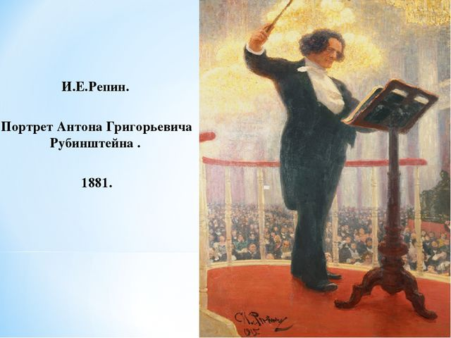 И.Е.Репин. Портрет Антона Григорьевича Рубинштейна . 1881.