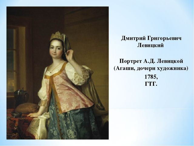 Дмитрий Григорьевич Левицкий Портрет А.Д. Левицкой (Агаши, дочери художника)...