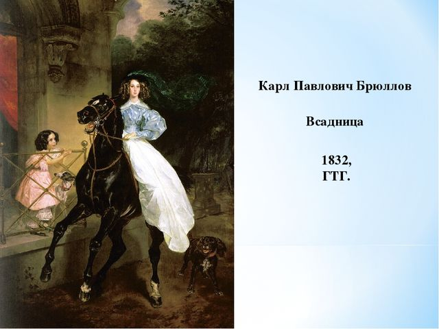Карл Павлович Брюллов Всадница 1832, ГТГ.
