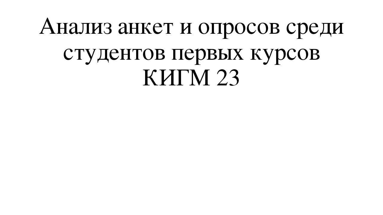 Анализ анкет и опросов среди студентов первых курсов КИГМ 23